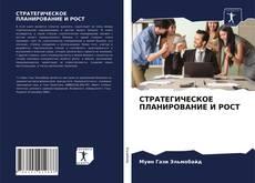 Buchcover von СТРАТЕГИЧЕСКОЕ ПЛАНИРОВАНИЕ И РОСТ