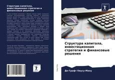 Bookcover of Структура капитала, инвестиционная стратегия и финансовые решения