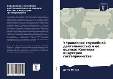 Portada del libro de Управление служебной деятельностью и ее оценка: Контекст индустрии гостеприимства