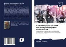 Capa do livro de Влияние использования систем бухгалтерской информации