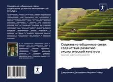 Bookcover of Cоциально-общинные связи: содействие развитию экологической культуры