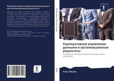 Корпоративное управление данными и организационные результаты的封面