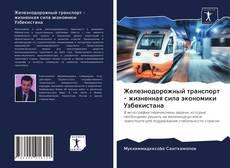 Capa do livro de Железнодорожный транспорт - жизненная сила экономики Узбекистана