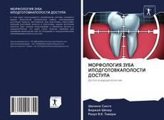 Bookcover of МОРФОЛОГИЯ ЗУБА ИПОДГОТОВКАПОЛОСТИ ДОСТУПА