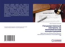 Bookcover of Государственный контроль за экономической концентрацией