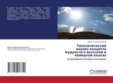 Обложка Типологический анализ концепта мудрости в якутском и немецком языках