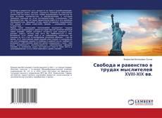 Borítókép a  Свобода и равенство в трудах мыслителей XVIII-XIX вв. - hoz