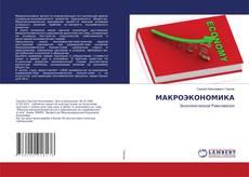 Capa do livro de МАКРОЭКОНОМИКА