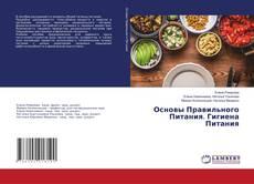 Couverture de Основы Правильного Питания. Гигиена Питания
