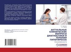 Bookcover of АКТУАЛЬНЫЕ КЛИНИЧЕСКИЕ ВОПРОСЫ ДИАГНОСТИКИ И ТЕРАПИИ ГИПОТИРЕОЗА