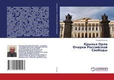 Bookcover of Крылья Орла Очерки Российской Свободы