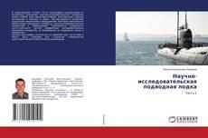 Portada del libro de Научно-исследовательская подводная лодка
