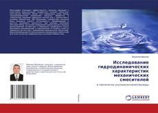 Обложка Исследование гидродинамических характеристик механических смесителей