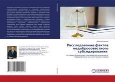 Обложка Расследование фактов недобросовестного субсидирования