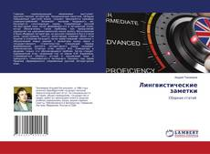Capa do livro de Лингвистические заметки