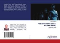Обложка Разнотематическая политология