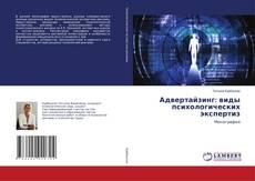 Copertina di Адвертайзинг: виды психологических экспертиз
