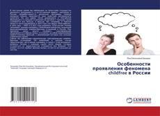 Особенности проявления феномена childfree в России的封面