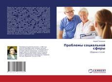 Bookcover of Проблемы социальной сферы