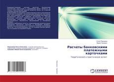 Bookcover of Расчеты банковскими платежными карточками