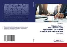 Bookcover of Социально-экологические проблемы развития российской экономики