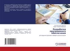 Buchcover von Разработка программного обеспечения