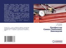 Bookcover of Профессор Семен Семенович Зимницкий