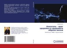 Bookcover of Алкоголь – враг здоровья и здорового образа жизни