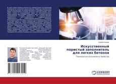 Capa do livro de Искусственный пористый заполнитель для легких бетонов