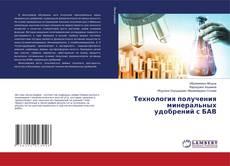 Buchcover von Технология получения минеральных удобрений с БАВ