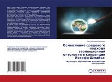 Bookcover of Осмысление средового подхода эволюционной онтологии в концепции Йозефа Шмайса: