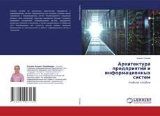 Обложка Архитектура предприятий и информационных систем
