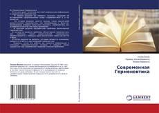 Современная Герменевтика的封面