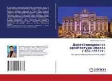 Bookcover of Дореволюционная архитектура Змиева (1656–1917 гг.)