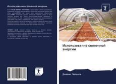 Bookcover of Использование солнечной энергии
