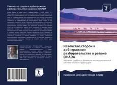 Bookcover of Равенство сторон в арбитражном разбирательстве в районе OHADA