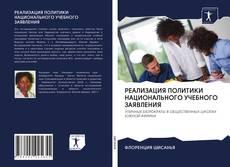 Bookcover of РЕАЛИЗАЦИЯ ПОЛИТИКИ НАЦИОНАЛЬНОГО УЧЕБНОГО ЗАЯВЛЕНИЯ