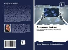 Capa do livro de Открытые файлы