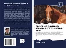 Couverture de Население лошадей, породы и статус риска в мире