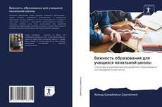 Bookcover of Важность образования для учащихся начальной школы