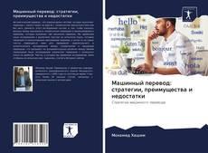 Portada del libro de Машинный перевод: стратегии, преимущества и недостатки