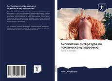 Capa do livro de Английская литература по психическому здоровью