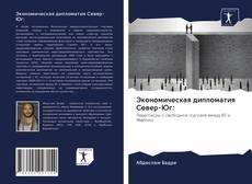 Bookcover of Экономическая дипломатия Север-Юг: