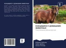 Capa do livro de КОКЦИДИОЗ У ДОМАШНИХ ЖИВОТНЫХ