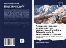 Copertina di Противоопухолевая деятельность в кемпестрисе Eulophia и Eulophia nuda: В естественных условиях