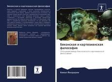 Обложка Беконская и картезианская философия