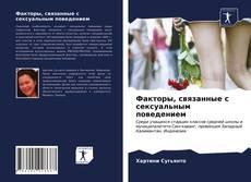 Capa do livro de Факторы, связанные с сексуальным поведением