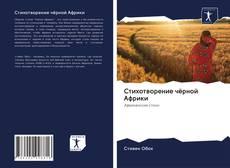 Bookcover of Стихотворение чёрной Африки