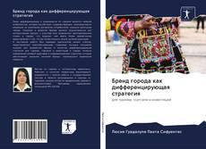 Buchcover von Бренд города как дифференцирующая стратегия