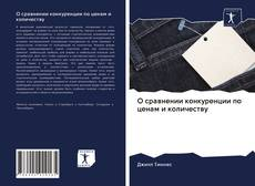Bookcover of О сравнении конкуренции по ценам и количеству